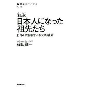 日本人になった祖先たち DNAが解明する多元的構造/篠田謙一