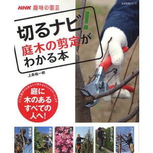 切るナビ!庭木の剪定がわかる本 NHK趣味の園芸/上条祐一郎