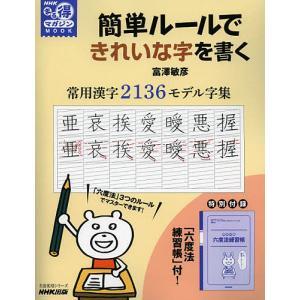 著:富澤敏彦 出版社:NHK出版 発行年月:2012年11月 シリーズ名等:生活実用シリーズ NHK...