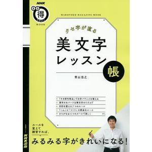 クセ字が直る美文字レッスン帳 ルールを覚えて練習すれば、みるみる字がきれいになる!/青山浩之