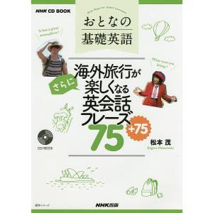 おとなの基礎英語海外旅行がさらに楽しくなる英会話フレーズ75+75/松本茂/旅行