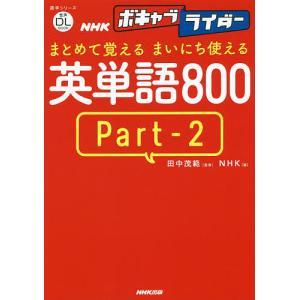 NHKボキャブライダーまとめて覚えるまいにち使える英単語800 Part‐2/田中茂範/NHK/旅行