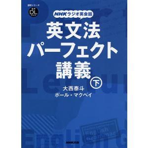 英文法パーフェクト講義 NHKラジオ英会話 下/大西泰斗/ポール・マクベイ/旅行