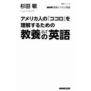 アメリカ人の「ココロ」を理解するための教養としての英語 NHK実践ビジネス英語/杉田敏/旅行