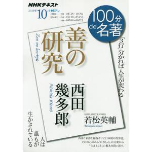 西田幾多郎 善の研究 人は誰もが生かされている/若松英輔/日本放送協会/NHK出版