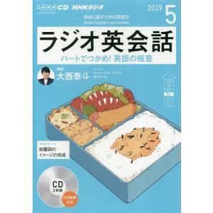 出版社:NHK出版 発行年月:2019年04月