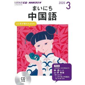 CD ラジオまいにち中国語 3月号