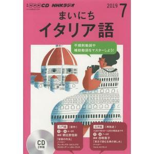 出版社:NHK出版 発行年月:2019年06月