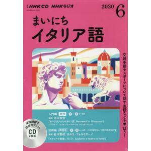 CD ラジオまいにちイタリア語 6月号