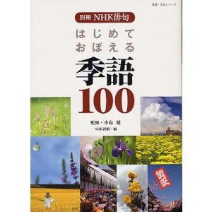 はじめておぼえる季語100/小島健/NHK出版