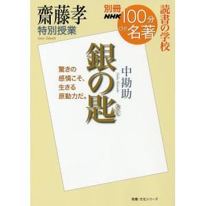 銀の匙 齋藤孝特別授業 読書の学校/齋藤孝