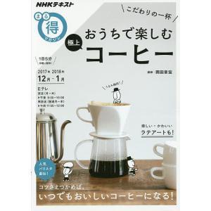 日曜はクーポン有/ こだわりの一杯おうちで楽しむ極上コーヒー/岡田章宏|bookfan PayPayモール店