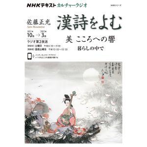 毎日クーポン有/ 漢詩をよむ 2021年10月→2022年3月/日本放送協会/NHK出版