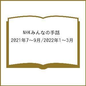 日曜はクーポン有/ NHKみんなの手話 2021年7月−9月/森田明
