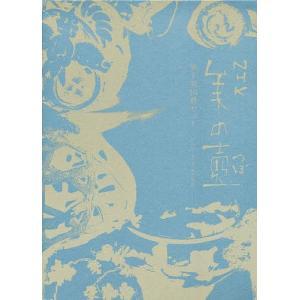 NHK美の壺 第1期 10冊セット|boox