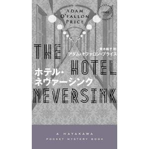 日曜はクーポン有/ ホテル・ネヴァーシンク/アダム・オファロン・プライス/青木純子