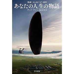 あなたの人生の物語/テッド・チャン/浅倉久志