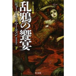 乱鴉の饗宴 下/ジョージ・R・R・マーティン/酒井昭伸