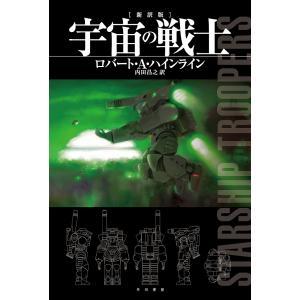 宇宙の戦士/ロバート・A・ハインライン/内田昌之