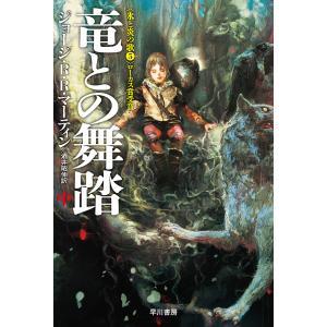竜との舞踏 中/ジョージ・R・R・マーティン/酒井昭伸