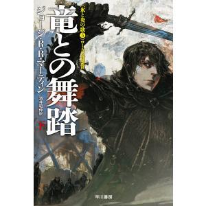 竜との舞踏 下/ジョージ・R・R・マーティン/酒井昭伸
