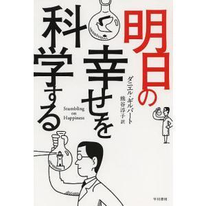 日曜はクーポン有/ 明日の幸せを科学する/ダニエル・ギルバート/熊谷淳子