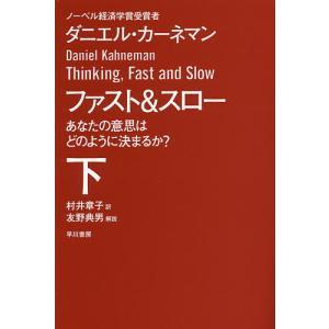 ファスト&スロー あなたの意思はどのように決まるか? 下/ダニエル・カーネマン/村井章子