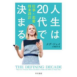 日曜はクーポン有/ 人生は20代で決まる 仕事・恋愛・将来設計/メグ・ジェイ/小西敦子
