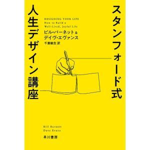スタンフォード式人生デザイン講座/ビル・バーネット/デイヴ・エヴァンス/千葉敏生