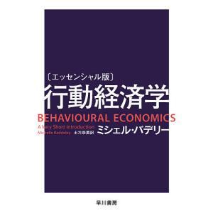 日曜はクーポン有/ 行動経済学 エッセンシャル版/ミシェル・バデリー/土方奈美