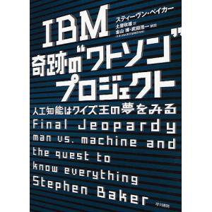 "IBM奇跡の""ワトソン""プロジェクト 人工知能...の関連商品9"