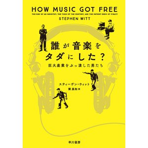 著:スティーヴン・ウィット 訳:関美和 出版社:早川書房 発行年月:2016年09月