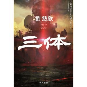 三体/劉慈欣/大森望/光吉さくら