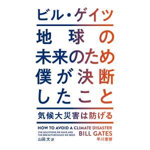 毎日クーポン有/ 地球の未来のため僕が決断したこと 気候大災害は防げる/ビル・ゲイツ/山田文