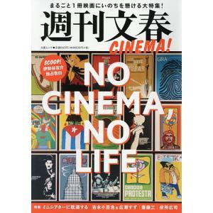 毎日クーポン有/ 週刊文春CINEMA! NO CINEMA,NO LIFE|bookfan PayPayモール店