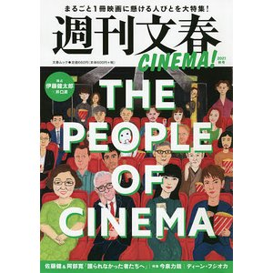 毎日クーポン有/ 週刊文春CINEMA! 2021秋号|bookfan PayPayモール店
