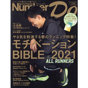 日曜はクーポン有/ Number Do Sports Graphic vol.39(2021)