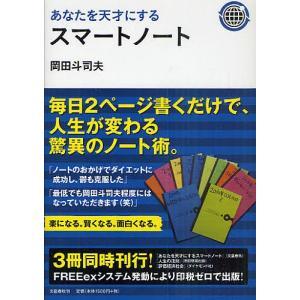 著:岡田斗司夫 出版社:文藝春秋 発行年月:2011年02月 キーワード:ビジネス書