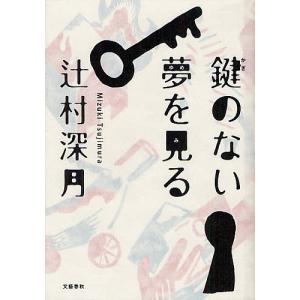 著:辻村深月 出版社:文藝春秋 発行年月:2012年05月