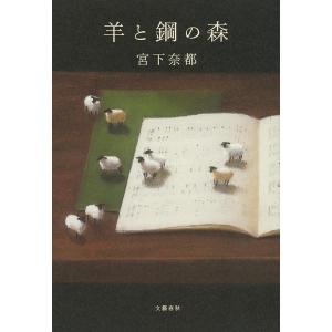 著:宮下奈都 出版社:文藝春秋 発行年月:2015年09月