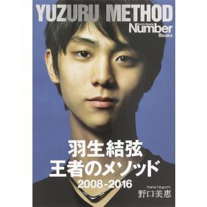 羽生結弦王者のメソッド2008−2016/野口美惠