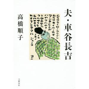 著:高橋順子 出版社:文藝春秋 発行年月:2017年05月
