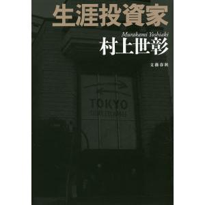 著:村上世彰 出版社:文藝春秋 発行年月:2017年06月 キーワード:ビジネス書