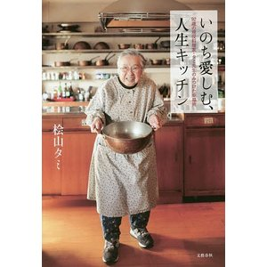 日曜はクーポン有/ いのち愛しむ、人生キッチン 92歳の現役料理家・タミ先生のみつけた幸福術/桧山タ...