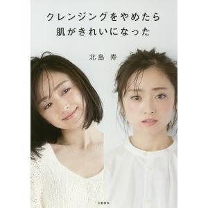 著:北島寿 出版社:文藝春秋 発行年月:2017年09月 キーワード:美容