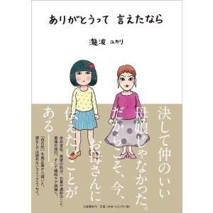 著:瀧波ユカリ 出版社:文藝春秋 発行年月:2018年03月