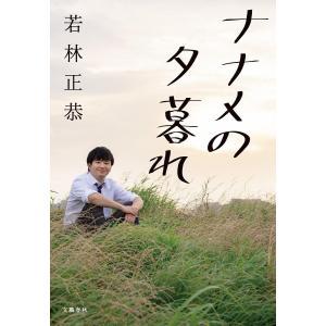 著:若林正恭 出版社:文藝春秋 発行年月:2018年08月