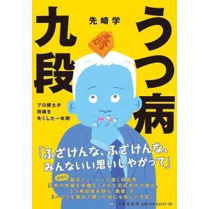 著:先崎学 出版社:文藝春秋 発行年月:2018年07月 キーワード:bkc