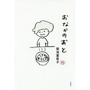 おなかのおと/菊池亜希子