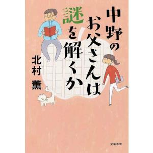 著:北村薫 出版社:文藝春秋 発行年月:2019年03月